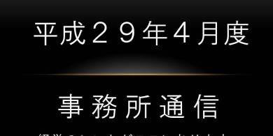 事務所通信bana平成29年4月