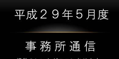 事務所通信bana平成29年5月
