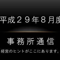 事務所通信bana平成29年8月