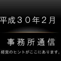 事務所通信bana平成30年2月