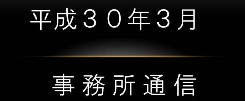 事務所通信bana平成30年3月