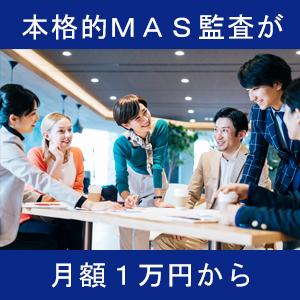 MAS監査 小牧・春日井