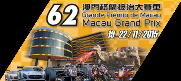 Imagem: www.macau.grandprix.gov.mo