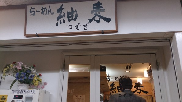 outside TSUMUGI つむぎ