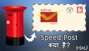 speed post (what is speed post in hindi )