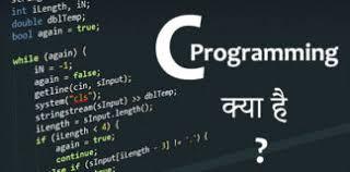 सी लैंग्वेज ( C Programming Language ) कैसे सीखे