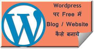 WordPress क्या है और WordPress पर वेबसाइट कैसे बनाये