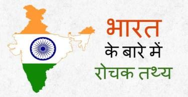 भारत के रोचक तथ्य