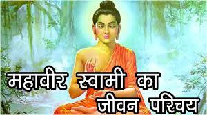 महावीर स्वामी और जैन धर्म का इतिहास