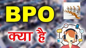 BPO क्या है और कैसे काम करता है