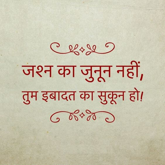 Love Shayari DP