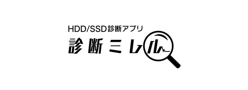 SSDの買い替え時期を「診断ミレル」でチェック