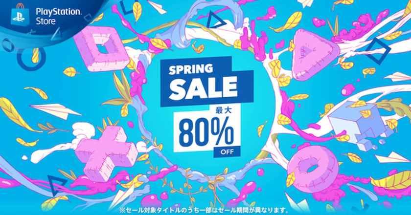 不要不急の外出を避けてPS三昧!PS Storeで最大80%オフの「SPRING SALE」開催!