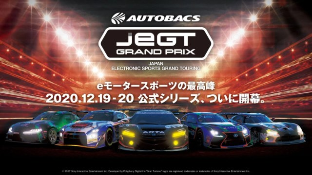 AUTOBACS JeGT GRAND PRIX 2020 Series