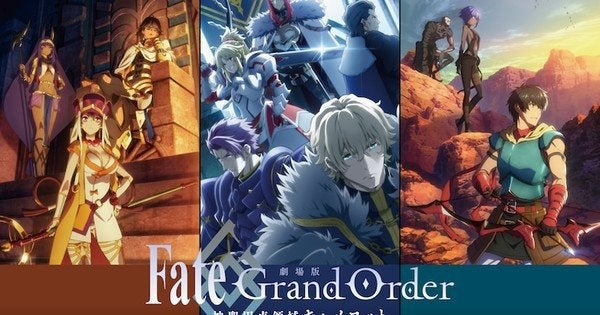 """""""Fate/Grand Order The Movie Divine Realm of the Round Table: Camelot"""" first film delayed due to COVID-19"""