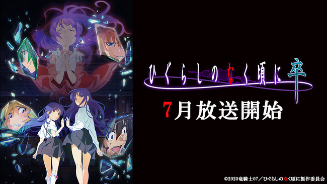 Higurashi: When They Cry Franchise Continues With SOTSU TV Anime in July