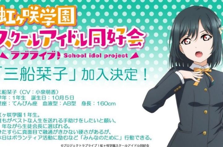 In a Franchise First, Newest Love Live! Group Nijigasaki Academy School Idol Club Adds New Official Member