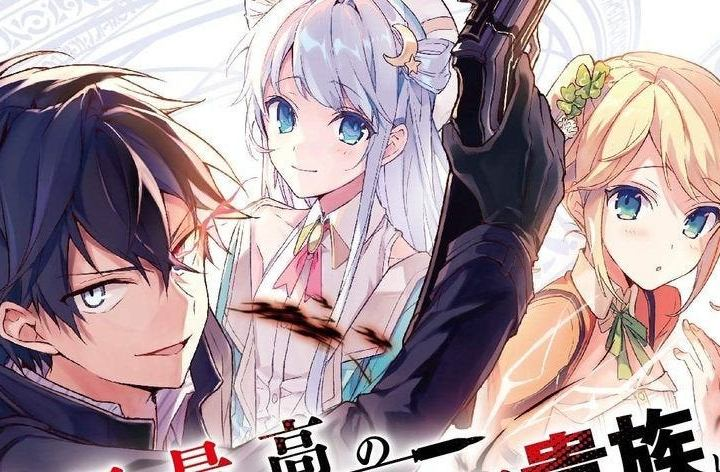 The World's Best Assassin - Anime Adaption Announced - Release Date And Main Cast Member's Revealed