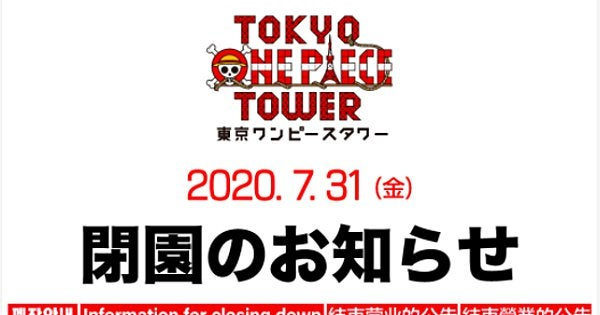 """Tokyo """"One Piece"""" Tower attraction to close down permanently on July 31"""