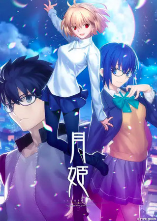 Tsukihime Visual Novel Remake Launches on August 26