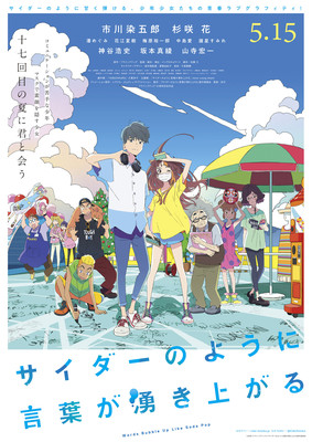 Words Bubble Up Like Soda Pop Film's New Trailers Reveal New July 22 Opening Date