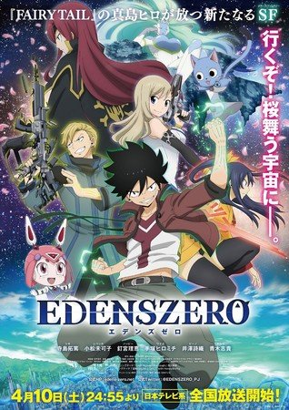 Edens Zero Anime Releases on Netflix Outside Japan this Fall