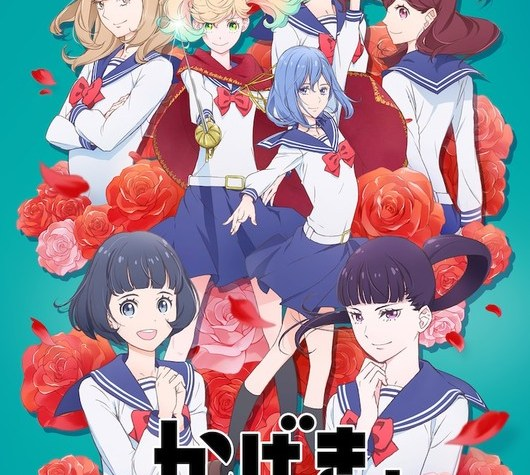 Kageki Shoujo!! The Curtain Rises TV Anime's 1st Full Promo Reveals Cast, Opening Song Artists, July Debut