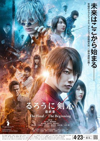 Live-Action Rurouni Kenshin: The Final Films Post 2 Ads