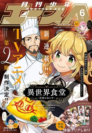 Restaurant to Another World TV Anime Season 2 Listed