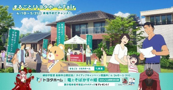 Toyota Housing Releases Ad with Mamoru Hosoda Film Footage