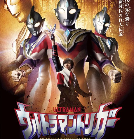 Tsuburaya Productions Premieres New Ultraman Trigger TV Series on July 10