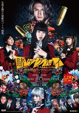 2nd Live-Action Kakegurui Film Opens on June 1 After COVID-19 Delay