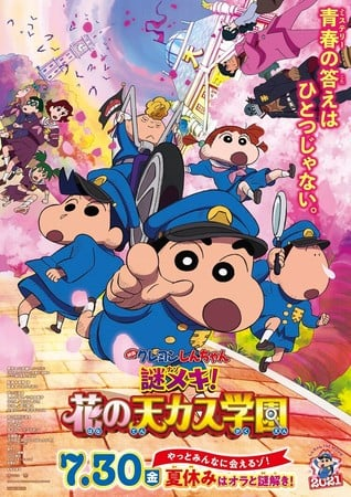 2021 Crayon Shin-chan Film Rescheduled for July 30 After COVID-19 Delay