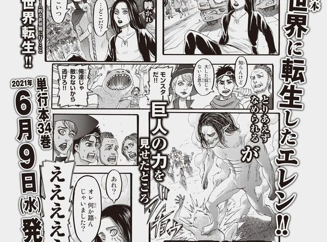 Newspaper Ad Promoting Attack on Titan Final Volume Shows Eren Getting