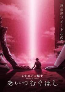 Funimation Screens Knights of Sidonia Anime Film in Theaters on September 13