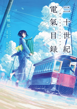 Kyoto Animation Unveils 2 New Animated Commercials