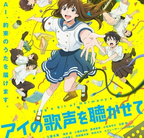 Sing a Bit of Harmony Anime's Trailer Reveals More Cast, October 29 Opening