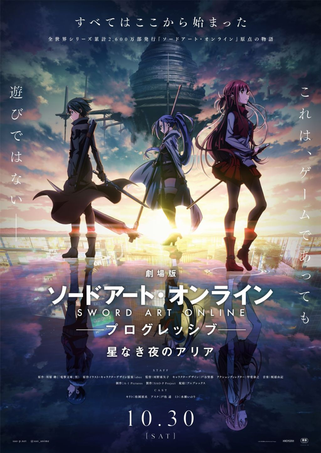 Sword Art Online the Movie -Progressive- Aria of a Starless Night is coming October 30 in Japan.