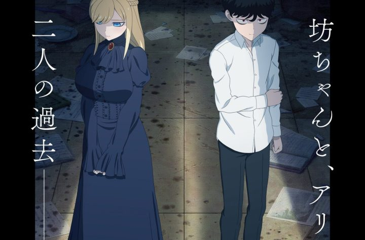 """""""The Duke of Death and His Maid"""" - New Visual!"""