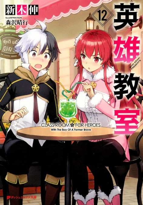 Slow Life Fantasy Classroom for Heroes Gets a TV Anime » Anime India