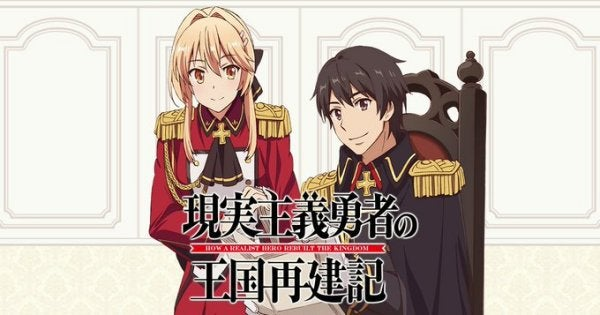 2nd 'How a Realist Hero Rebuilt the Kingdom' Anime Cour Announced