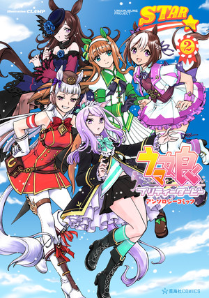 CLAMP Draws Uma Musume Official Anthology Comic Cover