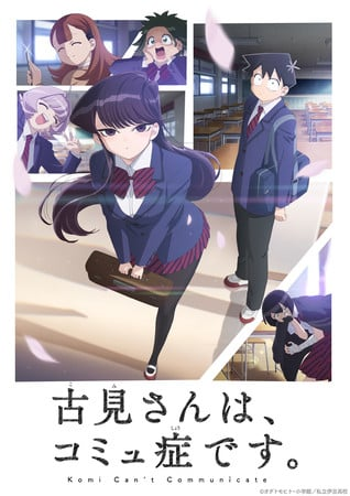 Netflix Debuts Komi Can't Communicate Anime on October 21 With Weekly Stream Outside Japan