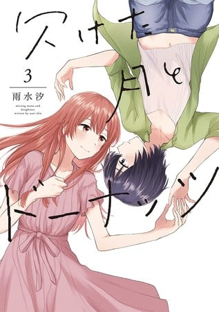 Shio Usui's Doughnuts Under a Crescent Moon Manga Ends in 4th Volume