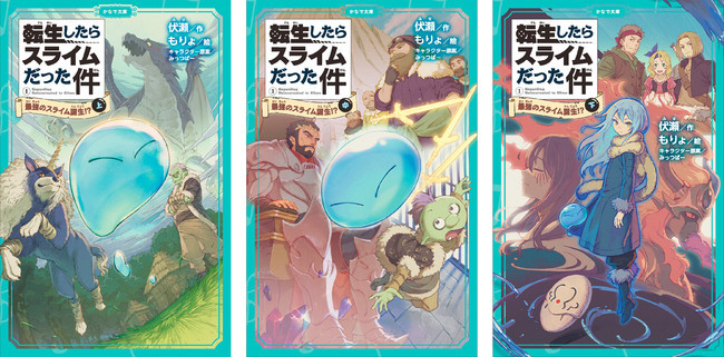 That Time I Got Reincarnated as a Slime Gets Remade as Children's Books