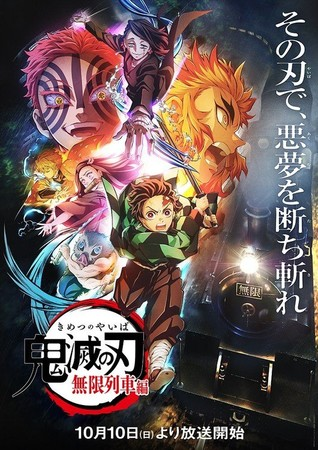 Demon Slayer: Mugen Train Arc Anime's Episode 4 Delayed Due to Election Coverage