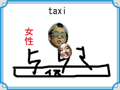 すみれ 車中キス 詳細