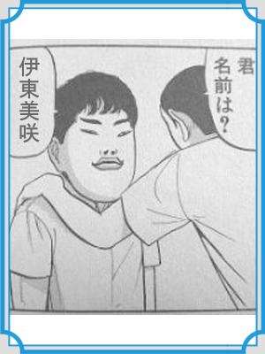 伊東美咲 稲中
