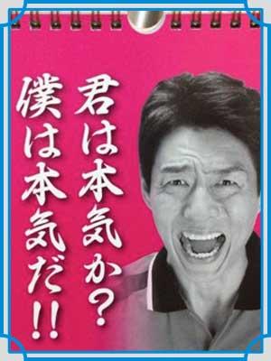松岡修造 カレンダー