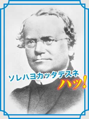 グレゴール・ヨハン・メンデル